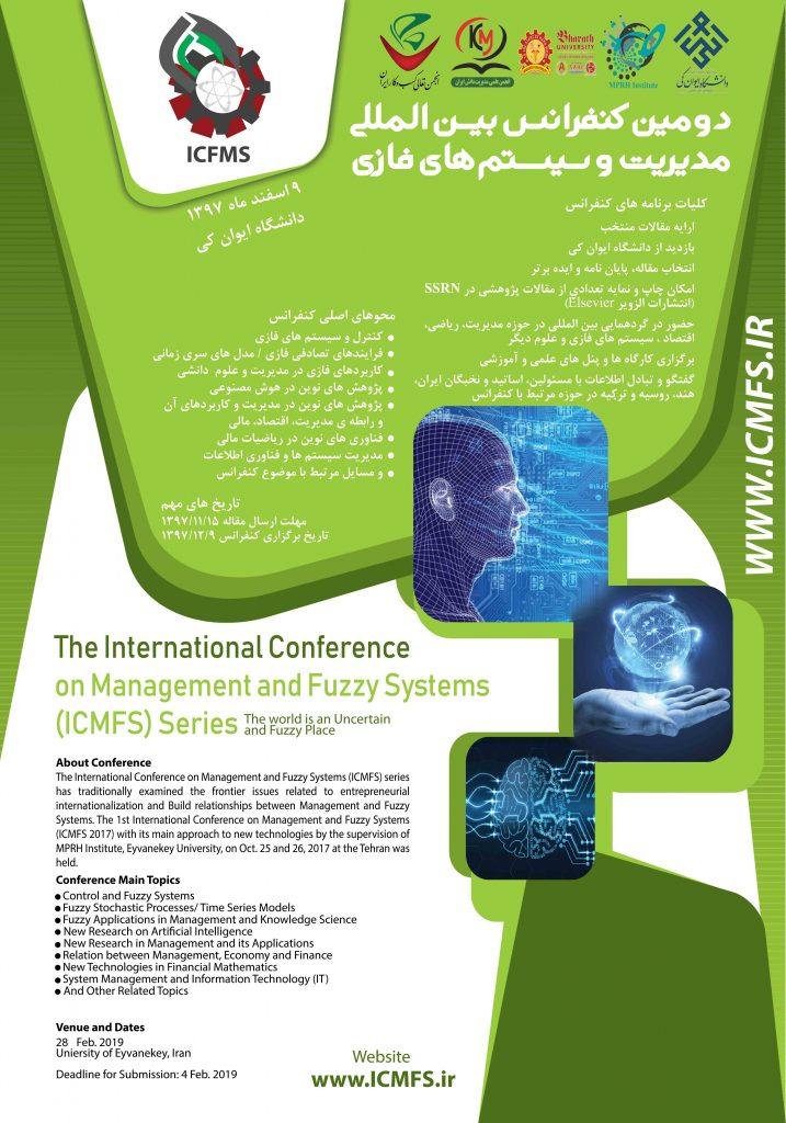 دومین کنفرانس مدیریت و سیستمهای فازی
