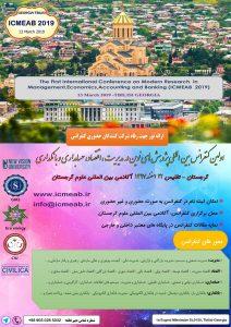 اولین کنفرانس بین المللی پژوهش های نوین در مدیریت، اقتصاد، حسابداری و بانکداری