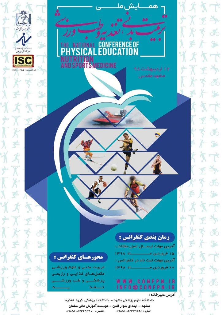 همایش ملی تربیت بدنی، تغذیه و طب ورزشی