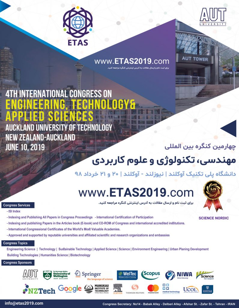 چهارمین کنگره بین المللی مهندسی، تکنولوژی و علوم کاربردی