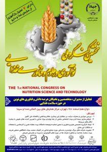 نخستین کنگره ملی نوآوری در علوم و فناوری غذایی