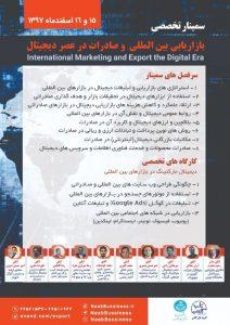سمینار تخصصی بازاریابی بین المللی و صادرات در عصر دیجیتال
