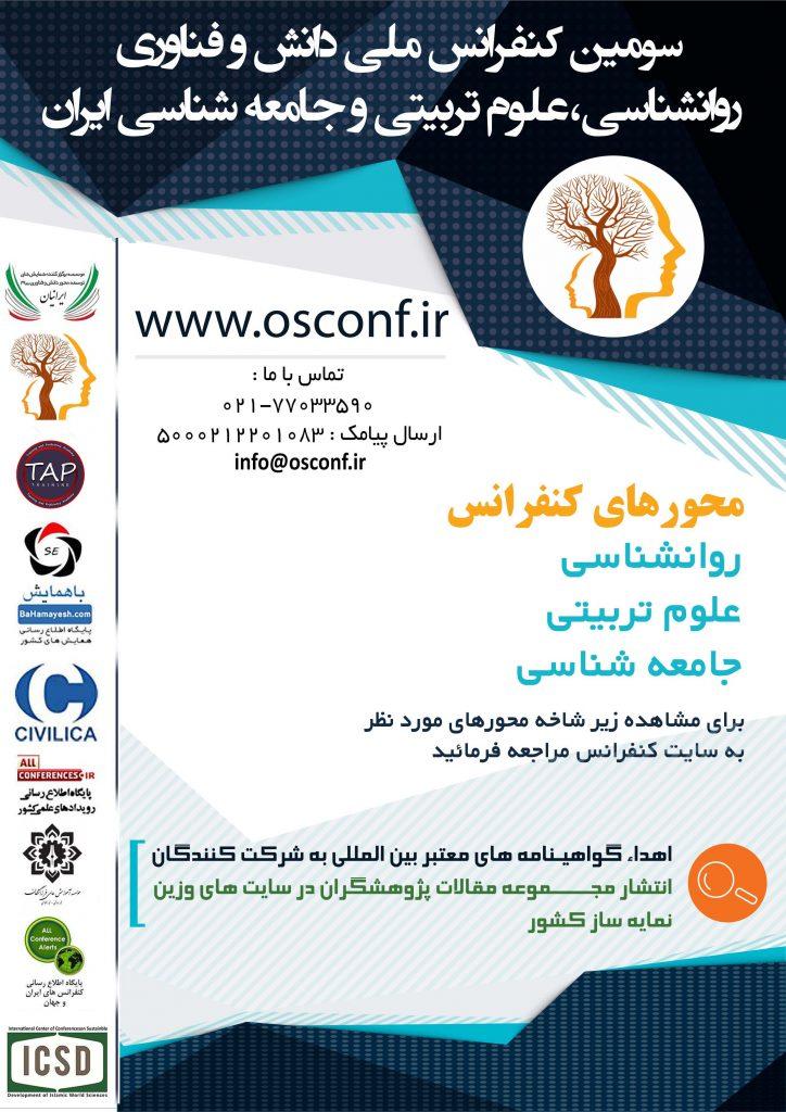 سومین کنفرانس ملی دانش و فناوری روانشناسی ، علوم تربیتی و جامعه شناسی ایران