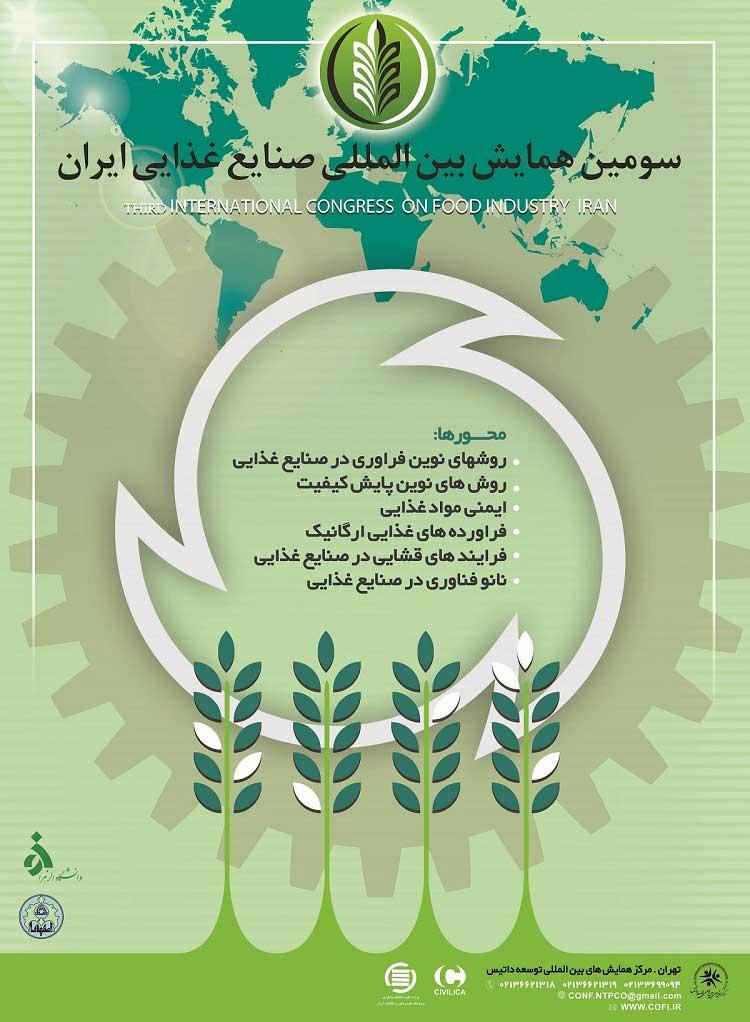 همایش بین المللی صنایع غذایی ایران
