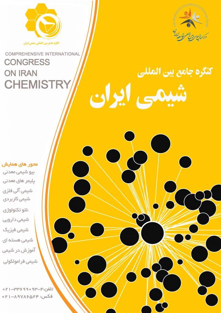 همایش جامع بین المللی شیمی ایران
