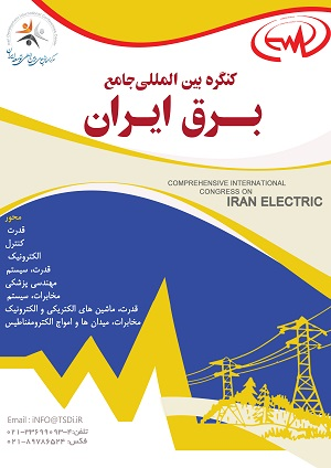 همایش جامع برق ایران