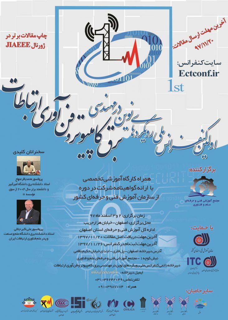 اولین کنفرانس ملی مهندسی برق، کامپیوتر و فناوری ارتباطات