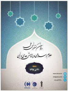 دومین کنفرانس ملی علوم اسلامی و پژوهش های دینی