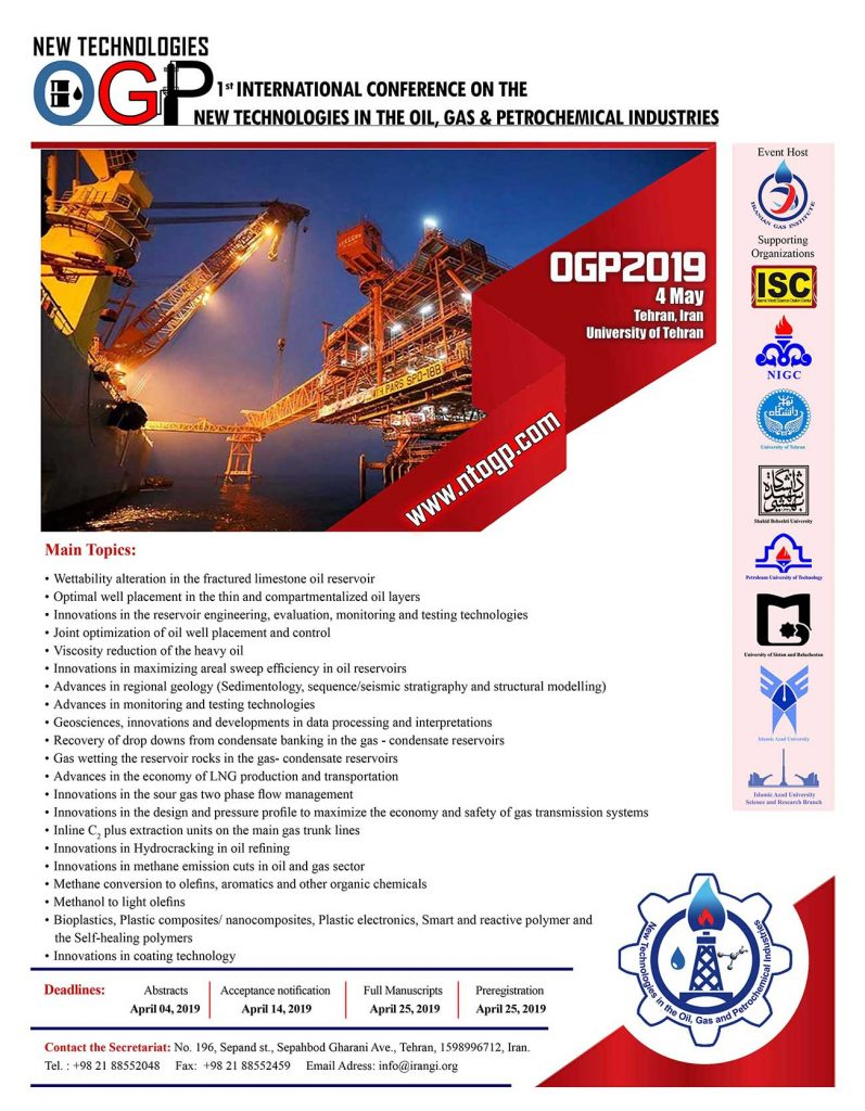 کنفرانس بین المللی فناوری های جدید در صنایع نفت، گاز و پتروشیمی