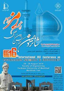 شانزدهمین کنفرانس بین المللی انجمن رمز ایران