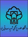 دانشگاه علوم پزشکی شهید صدوقی یزد