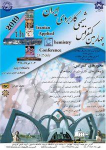 چهارمین کنفرانس ملی شیمی کاربردی