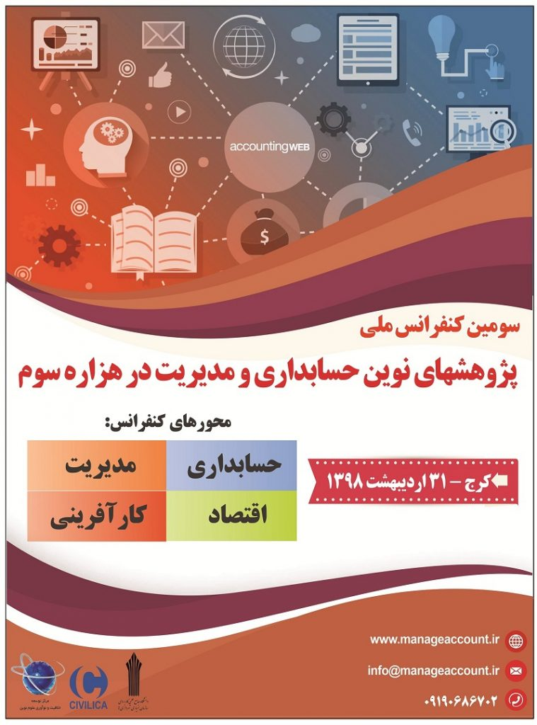 سومین کنفرانس ملی پژوهشهای نوین حسابداری و مدیریت در هزاره سوم
