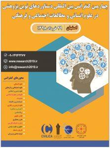چهارمین کنفرانس بین المللی دستاوردهای نوین پژوهشی در علوم انسانی و مطالعات اجتماعی و فرهنگی