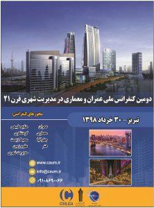 دومین کنفرانس ملی عمران و معماری در مدیریت شهری قرن ۲۱