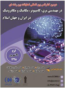 دومین کنفرانس بین المللی تحقیقات بین رشته ای در مهندسی برق، کامپیوتر، مکانیک و مکاترونیک در ایران و جهان اسلام