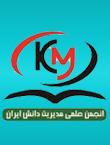 انجمن علمی مدیریت دانش ایران
