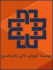 موسسه آموزش عالی ناصرخسرو