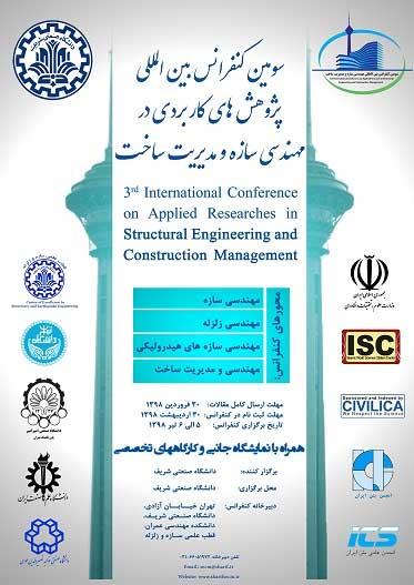 سومین کنفرانس بین المللی مهندسی سازه و مدیریت ساخت