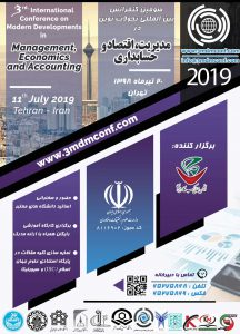 سومین کنفرانس بین المللی تحولات نوین در مدیریت، اقتصاد و حسابداری