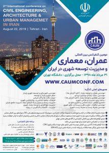 دومین کنفرانس بین المللی عمران، معماری و مدیریت توسعه شهری در ایران