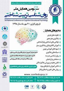 سومین همایش ملی روان شناسی تربیتی شناختی