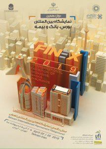 دوازدهمین نمایشگاه بینالمللی بورس، بانک و بیمه