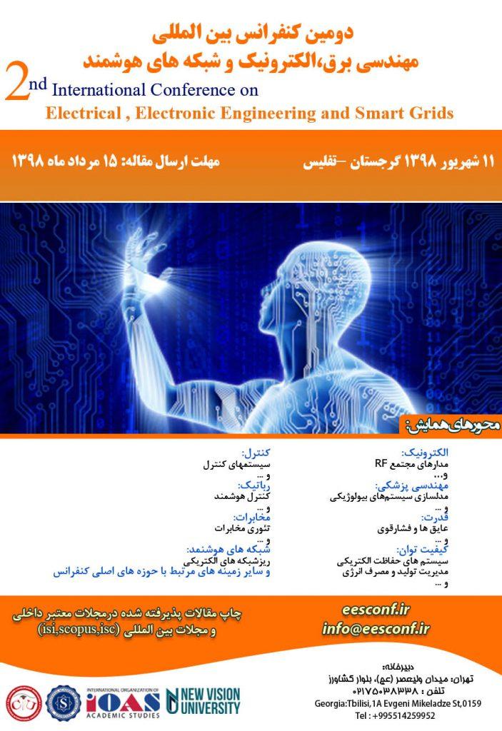 دومین کنفرانس بین المللی مهندسی برق، الکترونیک و شبکه های هوشمند