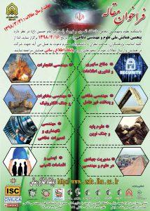 پنجمین همایش ملی علوم و مهندسی دفاعی