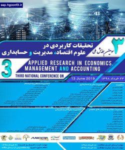 سومین همایش ملی تحقیقات کاربردی درعلوم اقتصاد، مدیریت و حسابداری