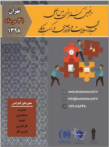 پنجمین کنفرانس بین المللی حسابداری، مدیریت و نوآوری در کسب و کار