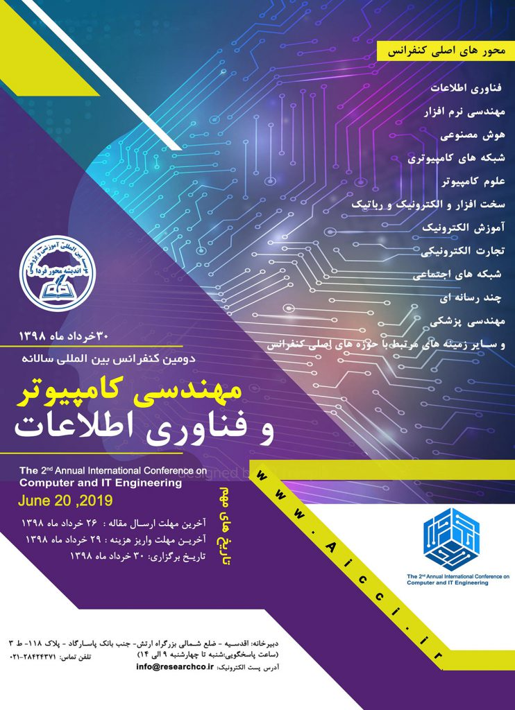 دومین کنفرانس بین المللی سالانه مهندسی کامپیوتر و فناوری اطلاعات