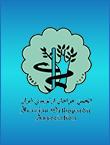 انجمن علمی جراحان ارتوپدی ایران