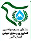 سازمان بسیج مهندسین کشاورزی