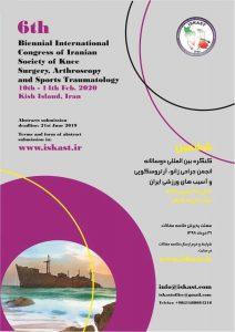 ششمین کنگره بین المللی دوسالانه انجمن جراحی زانو، آرتروسکوپی و آسیب های ورزشی ایران