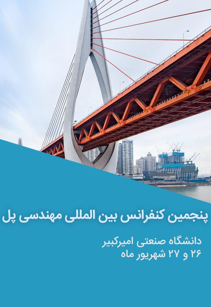 پنجمین کنفرانس بین المللی مهندسی پل