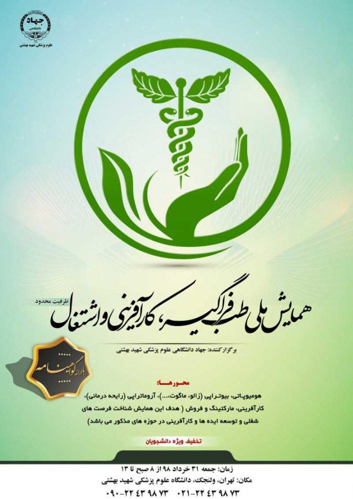 اولین همایش ملی طب فراگیر، کارآفرینی و اشتغال