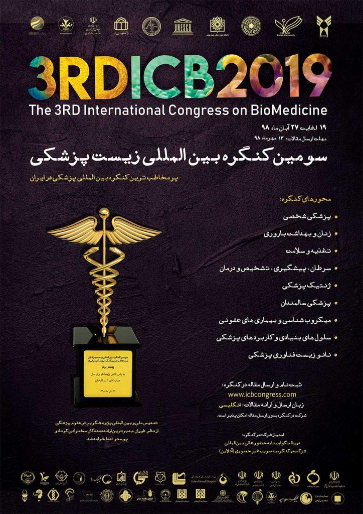 سومین کنگره بین المللی زیست پزشکی