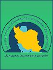 کنفرانس جامع مدیریت شهری ایران