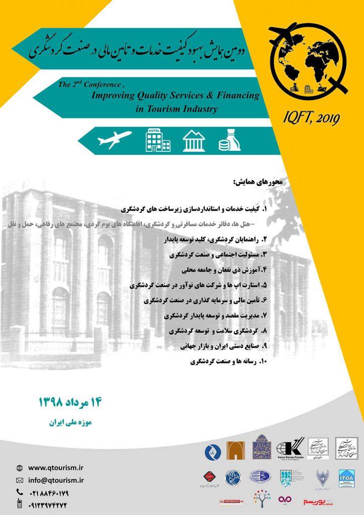 دومین همایش بهبود کیفیت خدمات و تأمین مالی در صنعت گردشگری
