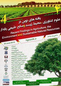 چهارمین همایش ملی یافته های نوین درعلوم کشاورزی، محیط زیست و منابع طبیعی پایدار