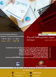 اولین کنفرانس ملی پژوهش و مطالعات در مدیریت، حسابداری و اقتصاد کسب و کار