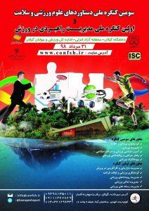 اولین کنگره ملی مدیریت راهبردی در ورزش