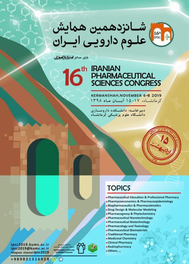 شانزدهمین همایش علوم دارویی ایران