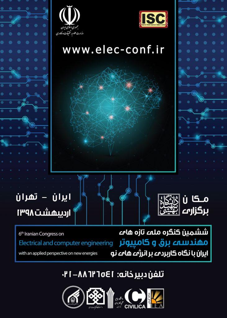 ششمین کنگره ملی تازه های مهندسی برق و کامپیوتر ایران با نگاه کاربردی بر انرژی های نو