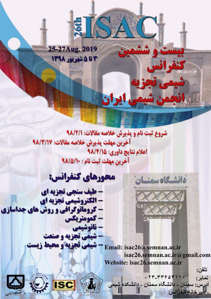 بیست و ششمین کنفرانس شیمی تجزیه ایران