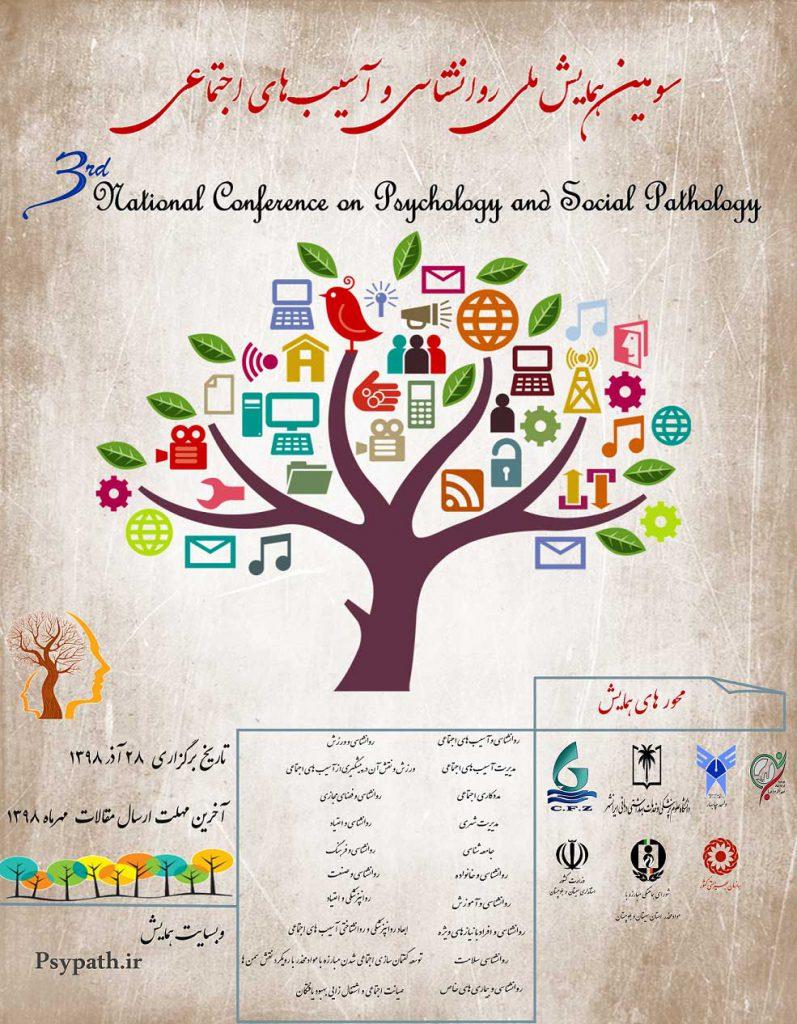 سومین همایش ملی روانشناسی و مدیریت آسیب های اجتماعی