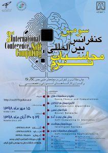 سومین کنفرانس بین المللی محاسبات نرم
