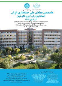 هفدهمین همایش ملی حسابداری ایران