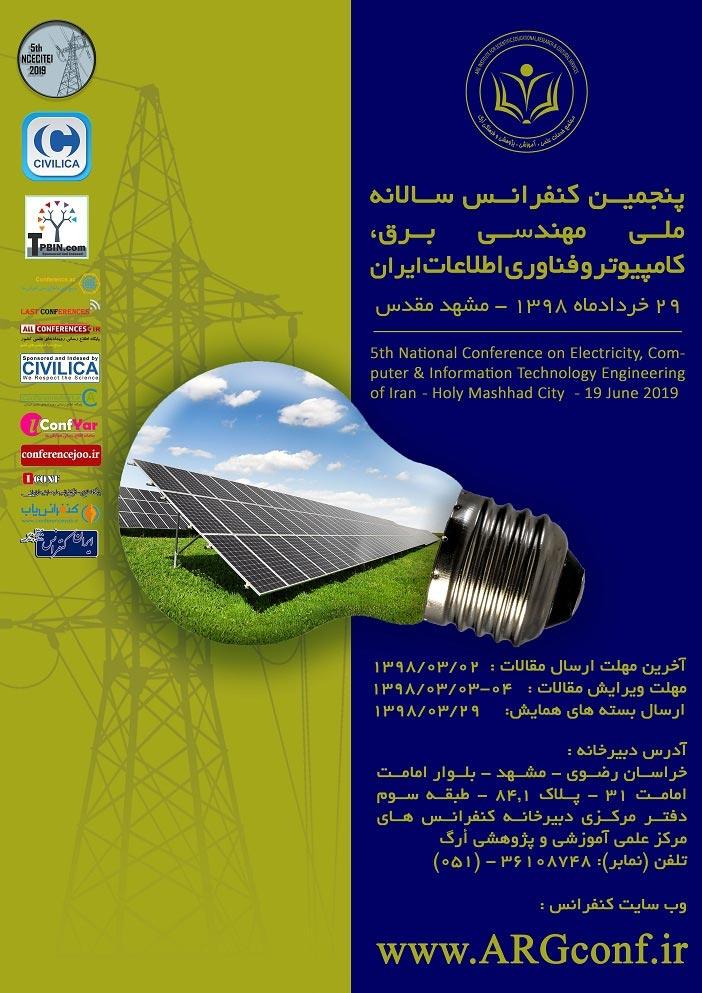 پنجمین کنفرانس سالانه ملی مهندسی برق، کامپیوتر و فناوری اطلاعات ایران